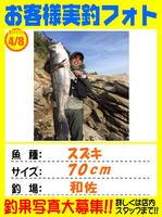 photo-okyakusama-20150408-ooshima-01.jpg