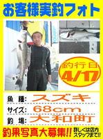 photo-okyakusama-20150417-hokoshoma-suzuki.jpg