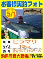 20150501-yamaguchi-hira.jpg