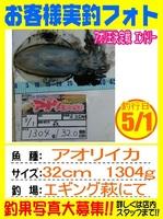 20150501-yamaguchi-suetugu.jpg
