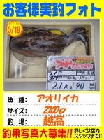 okyaku-20150519-tsushima-kuroiwasama.jpg