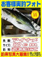 okyakusama-20140506koyaura-hamati.jpg