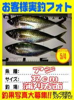 okyakusama-20150504-koyaura-AJI.jpg
