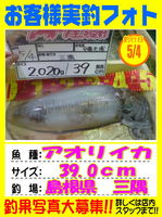 okyakusama-20150504-niho-aori.jpg