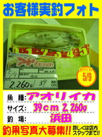 okyakusama-20150509-niho-aori2.jpgのサムネイル画像