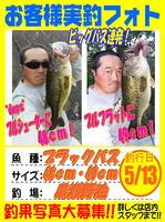 okyakusama-20150513-honten-basu.jpg
