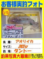 okyakusama-20150515-tsushima-aori.jpg