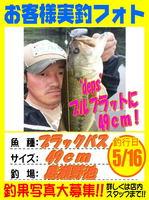 okyakusama-20150516-honten-basu.jpg