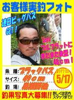 okyakusama-20150517-honten-basu.jpg