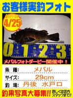 photo-okyakusama-20150425-toyooka-01.jpg