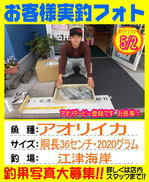 photo-okyakusama-20150502-goutsu-aori-.jpg