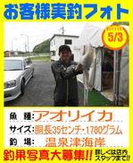 photo-okyakusama-20150503-goutsu-aori-1780.jpg