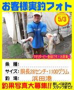 photo-okyakusama-20150503-goutsu-aori1100.jpg