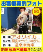 photo-okyakusama-20150503-goutsu-aori1780.jpg