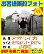 photo-okyakusama-20150504-goutsu-aori1400.jpg