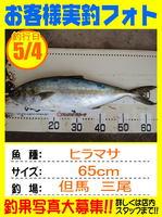 photo-okyakusama-20150504-toyooka-01.jpg
