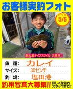 photo-okyakusama-20150506-goutsu-karei.jpg