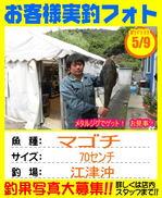 photo-okyakusama-20150509-goutsu-magochi70.jpg