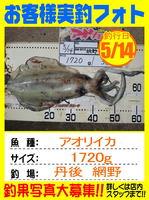 photo-okyakusama-20150514-toyooka-01.jpg