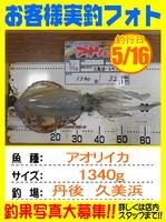 photo-okyakusama-20150516-toyooka-01.jpg