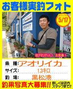 photo-okyakusama-20150517-goutsu-aori14.jpg