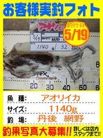photo-okyakusama-20150519-toyooka-01.jpg