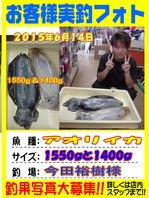 blog-choufu-20150614-aori.jpg