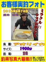 blog-choufu-20150616-aori.jpg