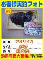 okyakusama-20150606-isiuchu.jpg