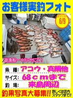 okyakusama-20150609-niho-1.jpgのサムネイル画像