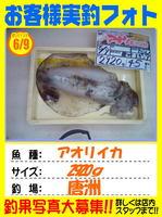 okyakusama-20150609-tsushima-abiru.jpg