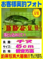 okyakusama-20150610-niho-1.jpgのサムネイル画像