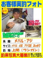 okyakusama-20150623-ooshima-s1.jpg
