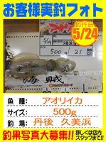 photo-okyakusama-20150524-toyooka-01.jpg