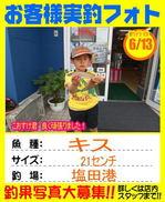 photo-okyakusama-20150613-goutsu-kisu.jpgのサムネイル画像