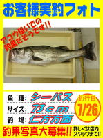 お客様フォト 2015.07.26 シーバス.jpg