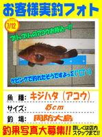 okyakusama-20150712-ooshima-s1.jpg