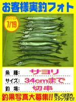 okyakusama-20150719-niho-1.jpg