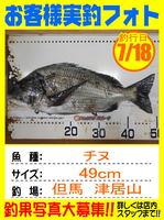 photo-okyakusama-20150718-toyooka-01.jpg