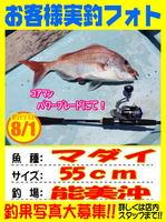 okyakusama-20150801-niho-madai.jpg