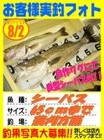 okyakusama-20150803-koyaura-si-basu.jpg