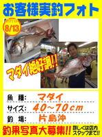 photo-okyakusama-20150813-ooshima-02.jpg