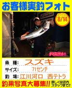 photo-okyakusama-20150814-goutsu-suzuki71.jpgのサムネイル画像