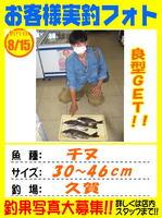 photo-okyakusama-20150815-ooshima-01.jpg