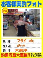 okyakusama-20150913-ooshima-t01.jpg