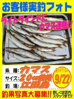 okyakusama-20150922-koyaura-kamasu.jpg