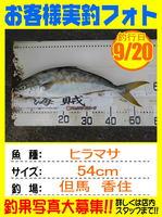 photo-okyakusama-20150920-toyooka-01.jpg