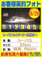 photo-okyakusama-20150926-toyooka-01.jpg
