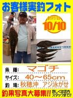 20151010-yamaguchi-magoti.jpg
