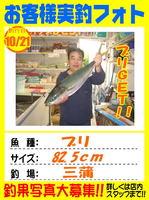 blog-201510121-ooshima-02.jpg